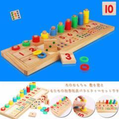 木のおもちゃ 数字 数遊び 木製 子供 幼児 教育 おもちゃ/知育玩具