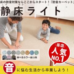 高性能防音カーペット  【洗える】 静床ライト   防音マット  10枚 50cm×50cm