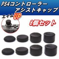 プレイステーション4 コントローラー プレステ4 コントローラー エイム アシスト キャップ ステック エイムリング フリーク トリガー 背