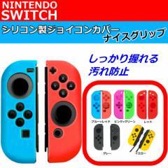 任天堂スイッチ ジョイコン グリップ カバー シリコン joy-con コントローラー ニンテンドースイッチ swicth