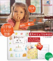 2歳 3歳 誕生日プレゼント 絵本 女の子 男の子 名入れ  世界にひとつ オーダーメイド  オリジナル絵本 「おたんじょうびのほん」