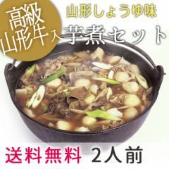 山形風しょうゆ味の芋煮セット(1、2人前)【クール便】【宅配Box不可】【ラッピング不可】【送料無料】