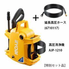RYOBI(リョービ) 高圧洗浄機 AJP-1210 667100A セット品(2) 【延長高圧ホース(6710117)付き】