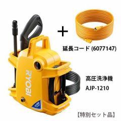 RYOBI(リョービ) 高圧洗浄機 AJP-1210 667100A セット品(1) 【延長コード(6077147)付き】