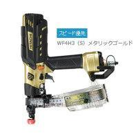 日立工機 高圧ねじ打機 WF4H3(S)(スピード優先モデル)メタリックゴールド WF4H3S