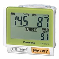 パナソニック【Panasonic】手くび 血圧計 EW-BW10-G(グリーン)★選べる5色!【EWBW10】