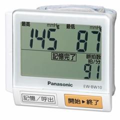 パナソニック【Panasonic】手くび 血圧計 EW-BW10-W(白)★選べる5色!【EWBW10】
