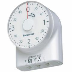 パナソニック【Panasonic】ダイヤルタイマー(3時間形) WH3201WP(ホワイト)★【WH3201WP】