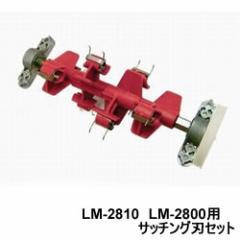 リョービ【RYOBI】電子芝刈機サッチング刃セット280mm RYOBI-6731037★【LM-2810 LM-2800】