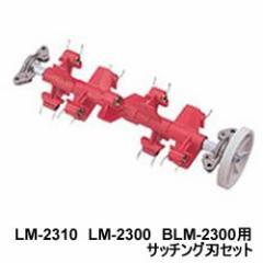 リョービ【RYOBI】電子芝刈機サッチング刃セット230mm RYOBI-6731027★【LM-2310 LM-2300 BLM-2300】