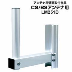 DXアンテナ【アルミ250mm】BS/CSアンテナ用 壁面取付金具 LM251D★【マスト一体型】