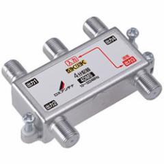DXアンテナ【F5接栓付き】周波数帯域10〜3224MHz 1端子電流通過 4分配器(4K/8K対応) 4DMS★【4DMS