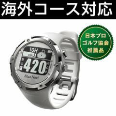 ショットナビ【テクタイト】GPSゴルフナビ 腕時計型 ShotNavi-W1-GL-WH(ホワイト)★【海外コース