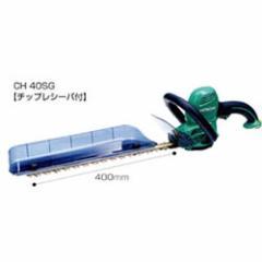 HiKOKI【ハイコーキ】AC100V植木バリカン 刈込幅400mm  超高級ブレード CH40SH★【チップレシーバー