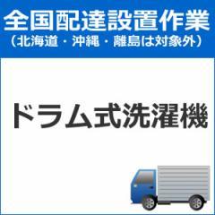 全国設置【配送設置】ドラム式洗濯機配送設置  set-senta-4★【setsenta4】