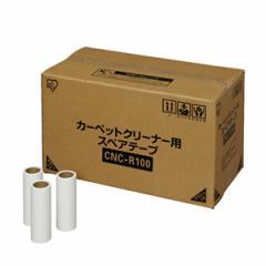 アイリスオーヤマ【IRIS】カーペットクリーナースペアテープ (100本入り)★【CNC-R100】
