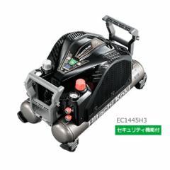 HiKOKI【ハイコーキ】一般圧高圧 釘打機用エアコンプレッサ 12Lセキュリティ機能付 EC1445H3★【E