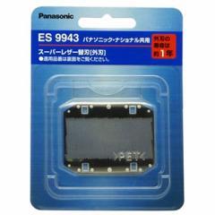 パナソニック【Panasonic】メンズシェーバー替刃(外刃) ES9943★【ES9943】