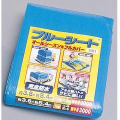 アイリスオーヤマ【IRIS】ブルーシート B30-3654ブルー★【B30-3654】