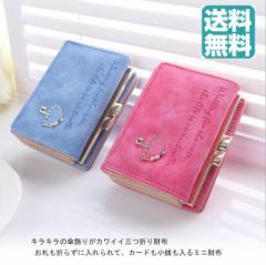 三つ折り財布 レディース 送料無料 傘飾りのチャーム付き ミニ財布 ラインストーン コンパクト 財布 カワイイ キッズサイフ