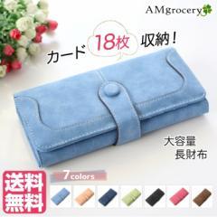長財布 レディース 送料無料 大容量 シンプル 使いやすい 女性用 春財布 春サイフ 激安 プレゼント