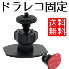 送料無料 ドラレコ 固定 マウント ドライブレコーダー 取付 車載カメラ 固定マウント