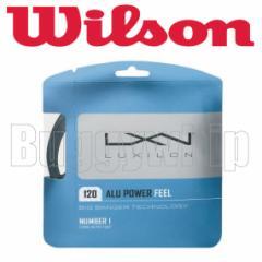 LUXILON ALU POWER FEEL 1.20mm「Wilson(ウィルソン)」「ガット」「硬式テニス」「ポリエステル」