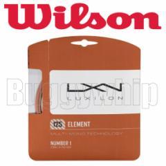LUXILON ELEMENT 1.25mm「Wilson(ウィルソン)」「ガット」「硬式テニス」「ポリエステル」