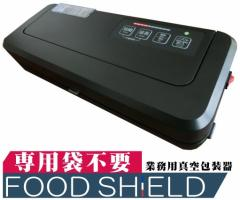 【業務用真空袋対応】 フードシールド 業務用 真空パック器 【吸引力80Kpa】JP290