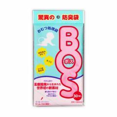 BOS 消臭袋・BOS 防臭袋【Sサイズ30枚入り】 BOS ベビー用 おむつ・うんち処理袋 おむつ 袋 消臭袋