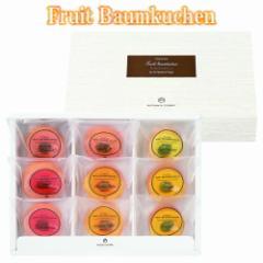 Premium フルーツバウムセットB 婚礼の引き出物/お返しギフト/記念日のお祝い/季節の贈り物