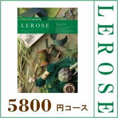 フリーチョイスギフト・レローゼ アシュラム5800円コース【カタログギフト】