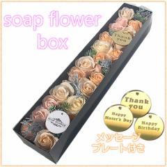 ソープフラワーボックス 【イエローオレンジ】 メッセージプレート付  シャボンフラワー 枯れないお花 誕生日 母の日 プレゼント