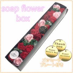 ソープフラワーボックス 【レッド】 メッセージプレート付  シャボンフラワー 枯れないお花 ギフト 誕生日 母の日 プレゼント