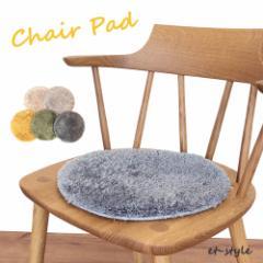 チェア クッション 椅子 マット 座り心地 板座 チェアパッド チェアマット 丸 円 滑り止め おしゃれ 人気 在庫
