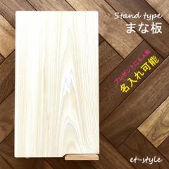 【今なら名入れ無料!】まな板 木製 無垢材 ひのき カッティングボード スタンドタイプ 名入れ 御祝  ギフト プレゼント