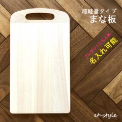 【今なら名入れ無料!】まな板 木製 無垢材 ひのき カッティングボード 軽量タイプ 名入れ 御祝  ギフト プレゼント
