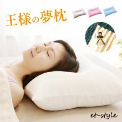 王様の夢枕 カバー付き ピロー 安眠 枕 ビーズ ギフトラッピング 在庫 肩こり 首凝り 誕生日 花柄