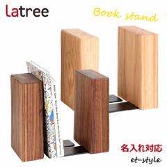 ブックエンド 本たて 木製 無垢材 ウォールナット デザイン ギフト 木製雑貨 花柄 名入れ メッセージ プレゼント