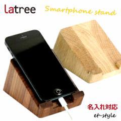 モバイルスタンド 携帯スタンド スマホスタンド 木製 無垢材 ウォールナット デザイン ギフト 木製雑貨 花柄 名入れ