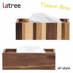 ティッシュボックス ティッシュケース 木製 無垢材 ウォールナット デザイン ギフト 木製雑貨 花柄