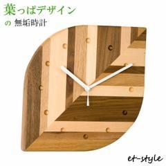 時計 壁掛け 木製 無垢材 モザイク ウォールナット材 ギフト 木製雑貨 花柄