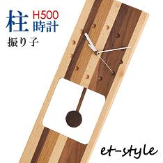 時計 壁掛け 木製 無垢材 モザイク ウォールナット材 縦長 振り子 ギフト 木製雑貨 花柄