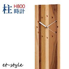 時計 壁掛け 木製 無垢材 モザイク ウォールナット材 縦長 ギフト