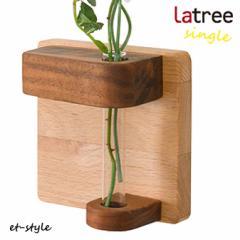 一輪挿し 花瓶 壁掛け 木製 ウォールナット 無垢材 ギフト 木製