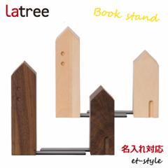 ブックエンド 本たて 木製 無垢材 ウォールナット デザイン ギフト 木製雑貨 名入れ メッセージ プレゼント