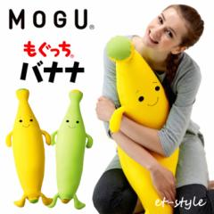 MOGU 抱きまくら もぐっちバナナ 子供 抱き枕 モグ 人気 おしゃれ 福井県 家具