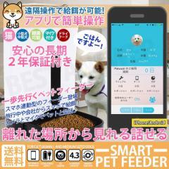 自動給餌器 ペットフィーダー 給餌機 ペットカメラ 自動エサやり器 4.3L スマホ対応 iPhone Android 犬 猫 ネコ ドッグフード アプリ