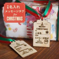 クリスマス名入れメッセージ木製タグクリスマスプレゼント 名入れ ないれ ギフト 男の子 女の子