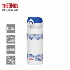 サーモス 水筒 人気 おしゃれ 400ml  THERMOS 真空断熱ケータイマグ/JNL-402-BLWH ブルーホワイト(BLWH)1 運動会